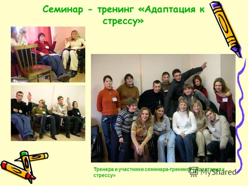 Семинар - тренинг «Адаптация к стрессу» Тренера и участники семинара-тренинга «Адаптация к стрессу»