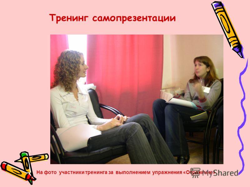 Тренинг самопрезентации На фото участники тренинга за выполнением упражнения «Отражение»