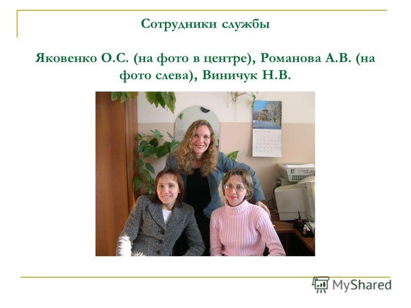 Сотрудники службы Яковенко О.С. (на фото в центре), Романова А.В. (на фото слева), Виничук Н.В.
