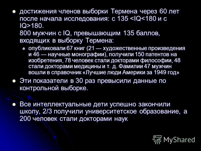 достижения членов выборки Термена через 60 лет после начала исследования: с 135 180. 800 мужчин с IQ, превышающим 135 баллов, входящих в выборку Термена: достижения членов выборки Термена через 60 лет после начала исследования: с 135 180. 800 мужчин