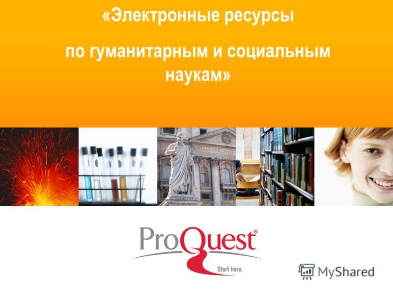 «Электронные ресурсы по гуманитарным и социальным наукам»