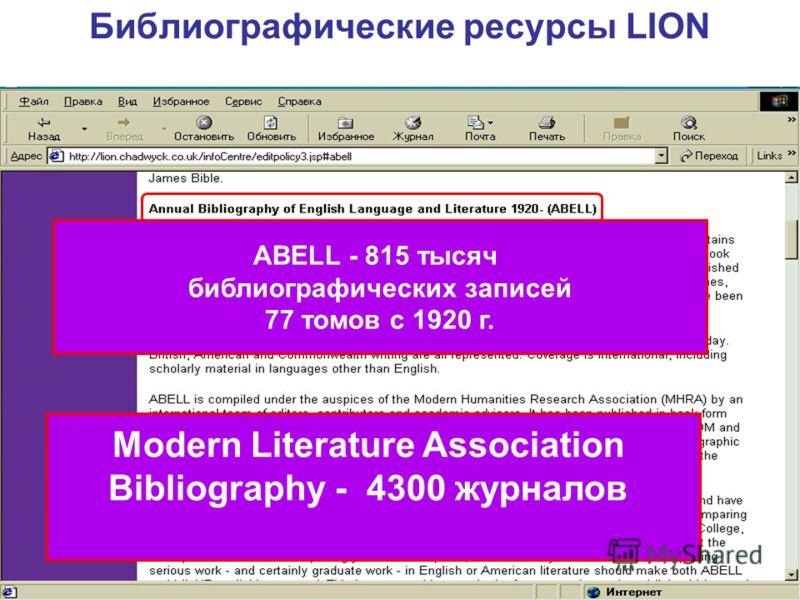 Библиографические ресурсы LION Modern Literature Association Bibliography - 4300 журналов ABELL - 815 тысяч библиографических записей 77 томов с 1920 г.
