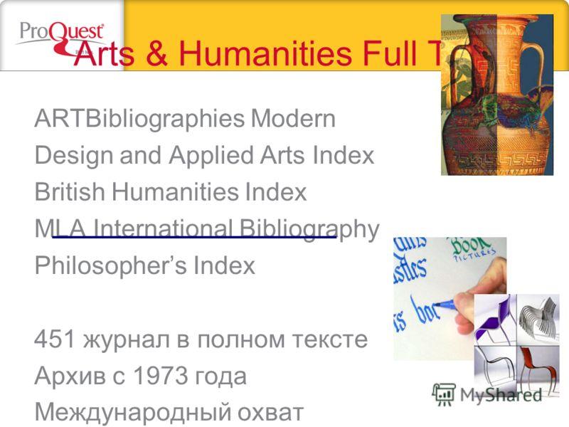 Arts & Humanities Full Text ARTBibliographies Modern Design and Applied Arts Index British Humanities Index MLA International Bibliography Philosophers Index 451 журнал в полном тексте Архив с 1973 года Международный охват