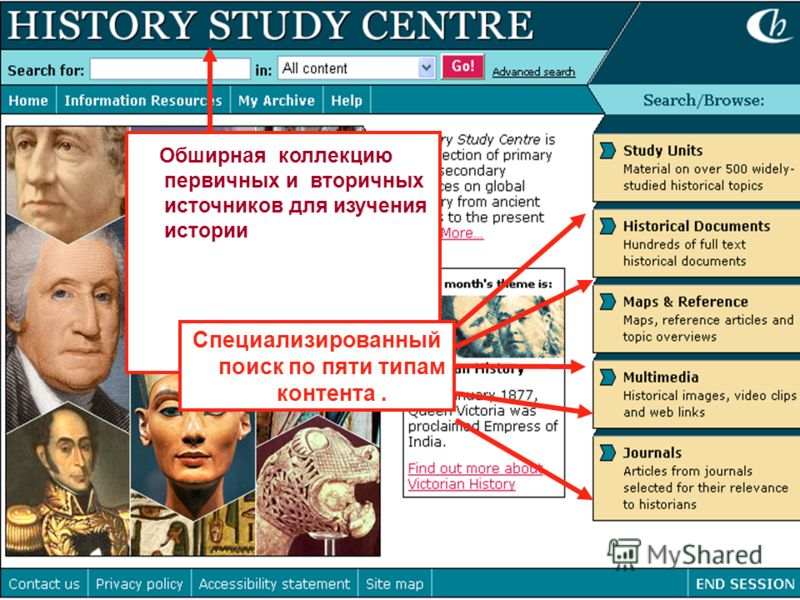 Обширная коллекцию первичных и вторичных источников для изучения истории Специализированный поиск по пяти типам контента.