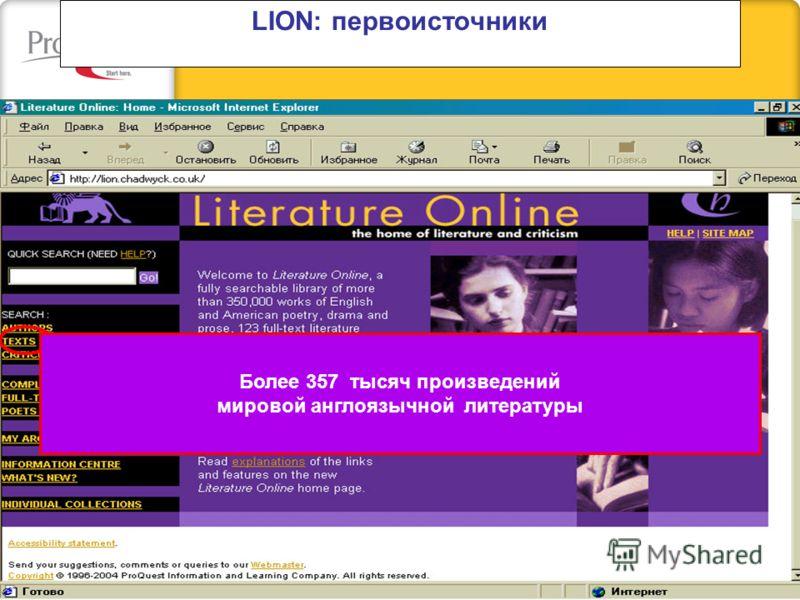 LION: первоисточники Более 357 тысяч произведений мировой англоязычной литературы