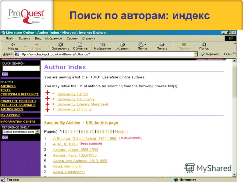 Поиск по авторам: индекс