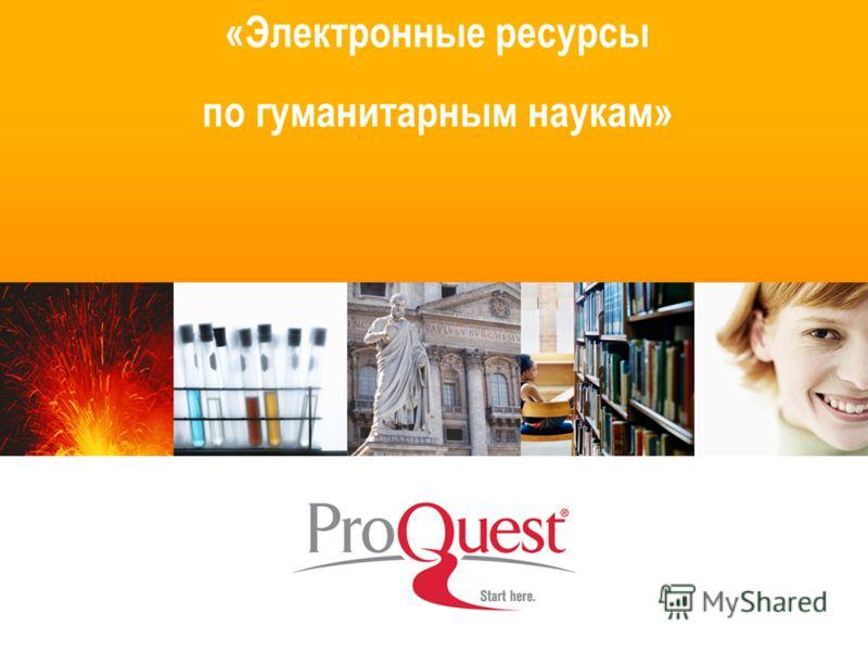 «Электронные ресурсы по гуманитарным наукам»