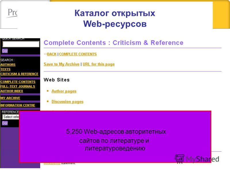 Каталог открытых Web-ресурсов 5,250 Web-адресов авторитетных сайтов по литературе и литературоведению
