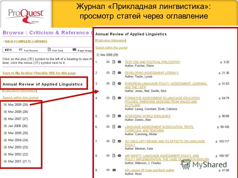 Журнал «Прикладная лингвистика»: просмотр статей через оглавление