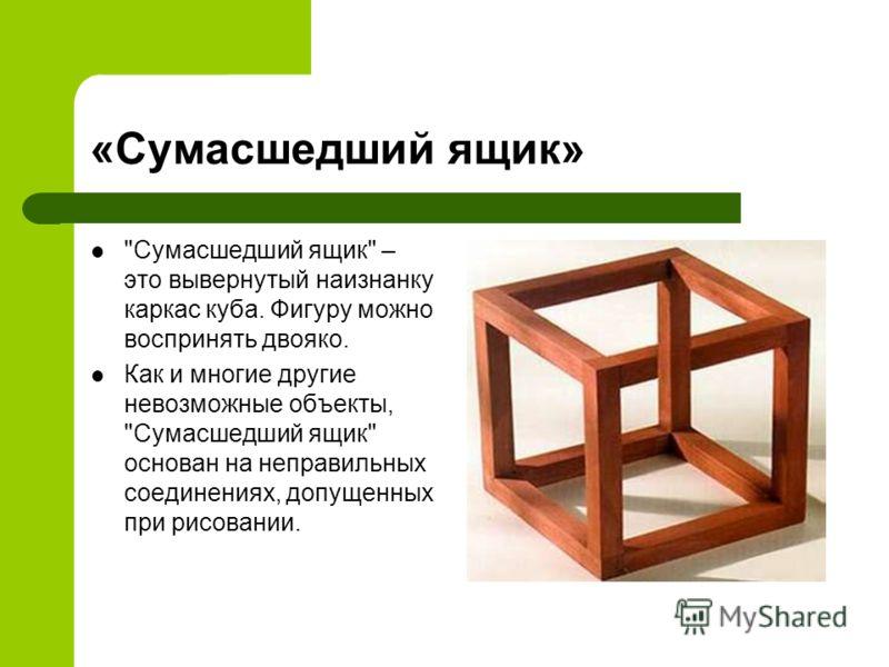 «Сумасшедший ящик»