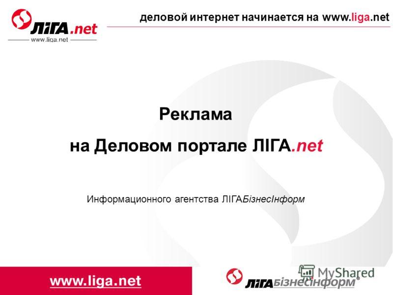 деловой интернет начинается на www.liga.net Реклама на Деловом портале ЛІГА.net Информационного агентства ЛІГАБізнесІнформ