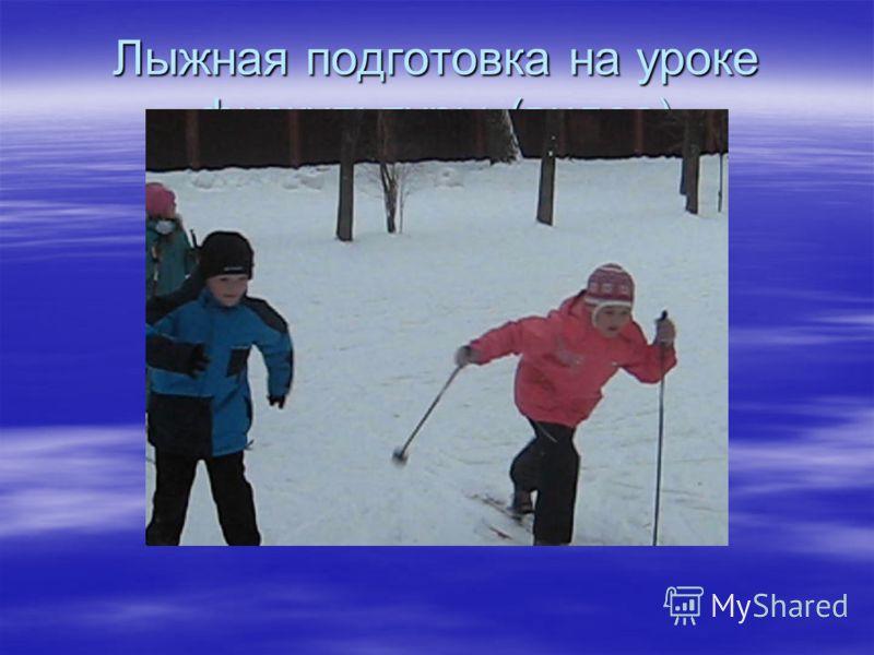 Лыжная подготовка на уроке физкультуры (видео)