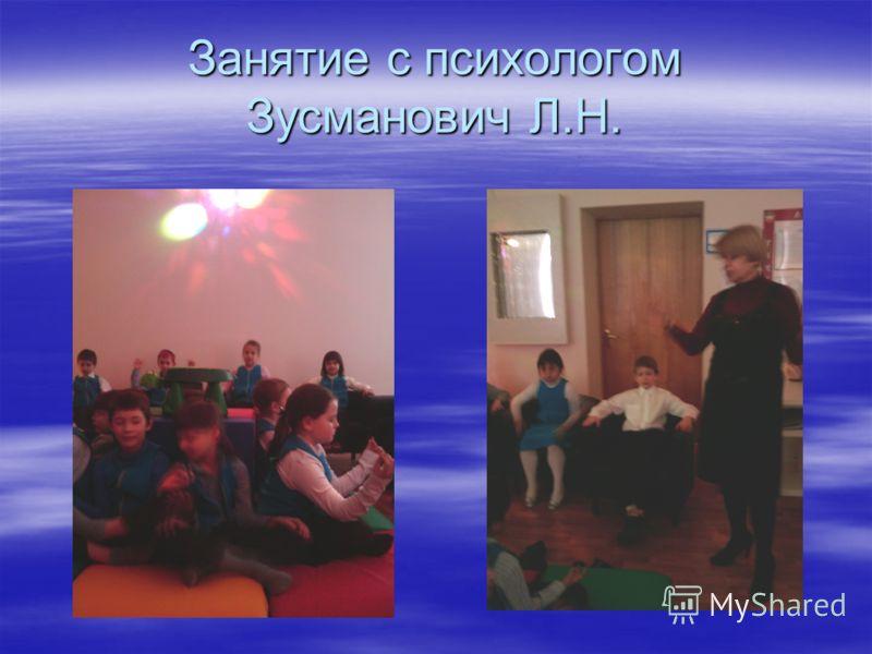 Занятие с психологом Зусманович Л.Н.