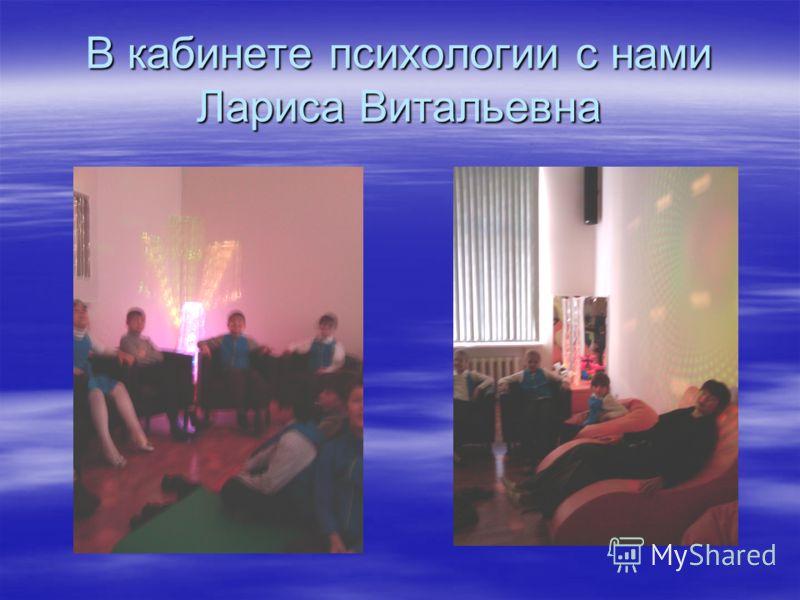 В кабинете психологии с нами Лариса Витальевна