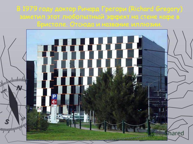 В 1979 году доктор Ричард Грегори (Richard Gregory) заметил этот любопытный эффект на стене кафе в Бристоле. Отсюда и название иллюзии.