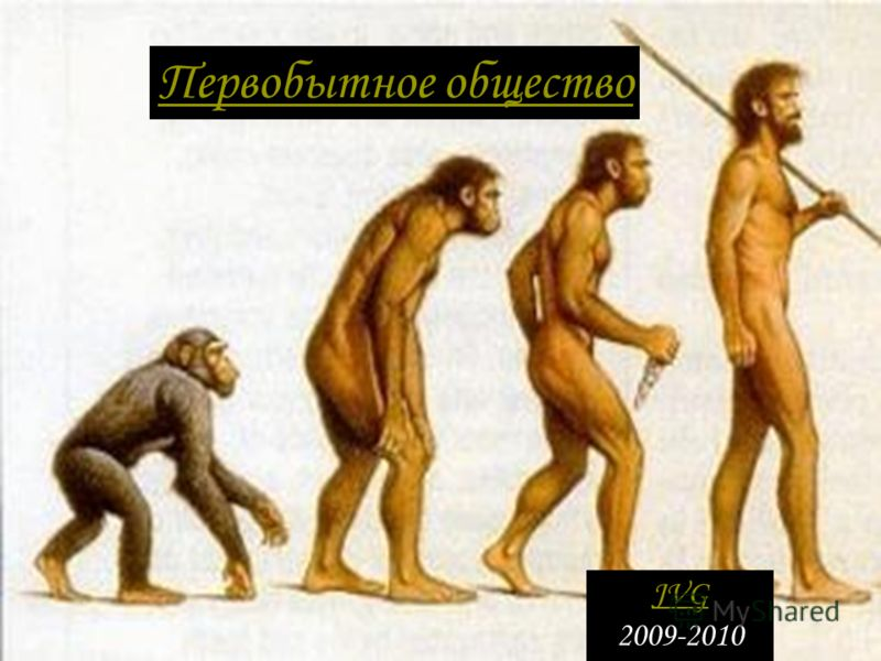 Первобытное общество JVG 2009-2010