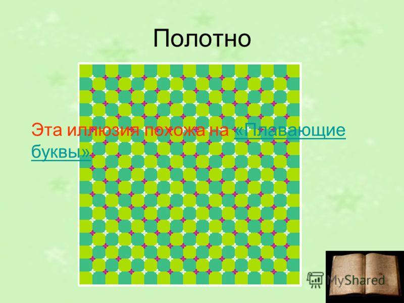 Полотно Эта иллюзия похожа на «Плавающие буквы».