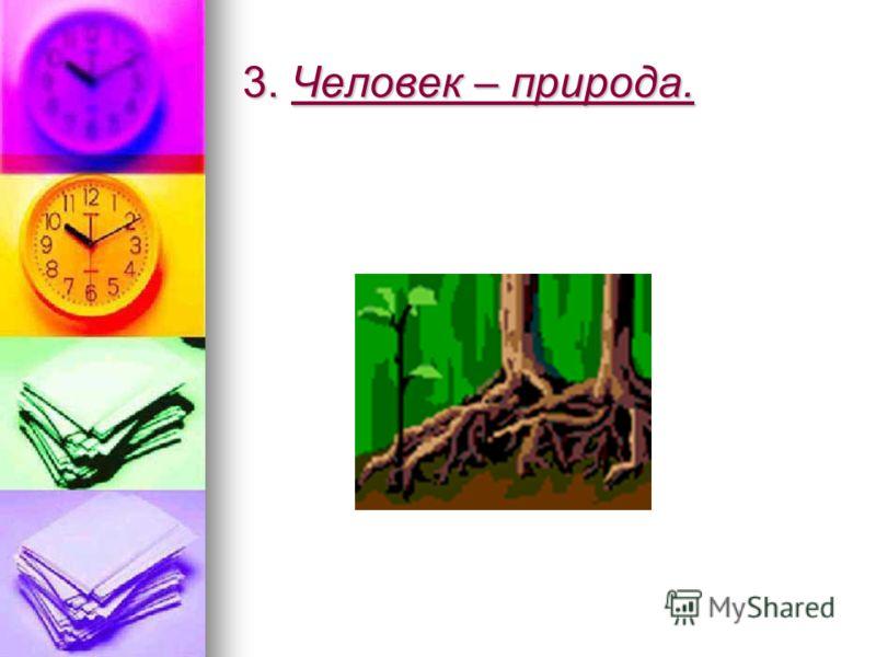 3. Человек – природа.
