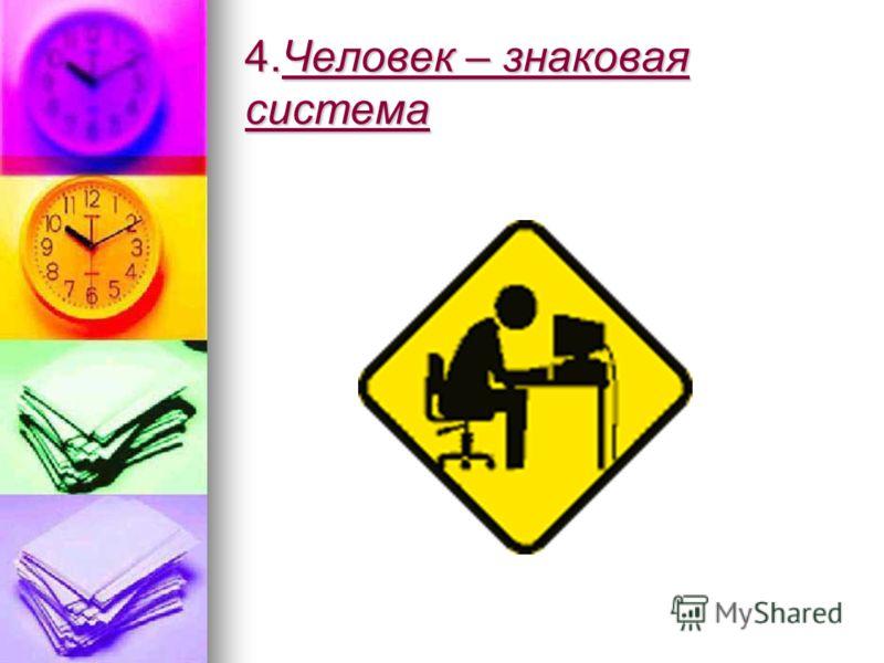 4.Человек – знаковая система