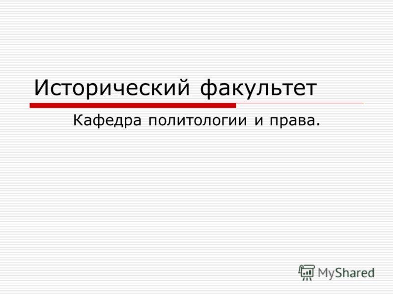 Исторический факультет Кафедра политологии и права.