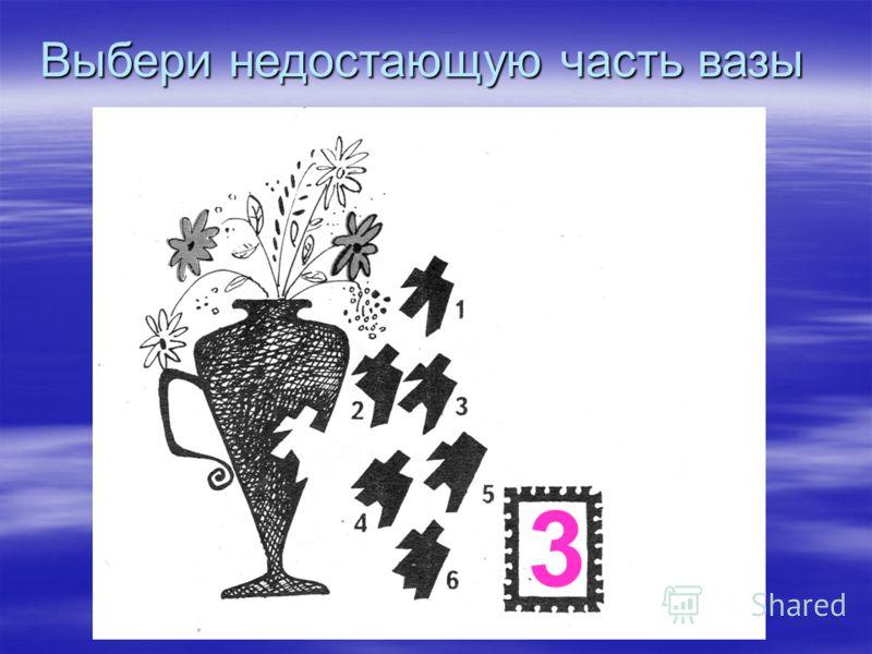 Выбери недостающую часть вазы 3