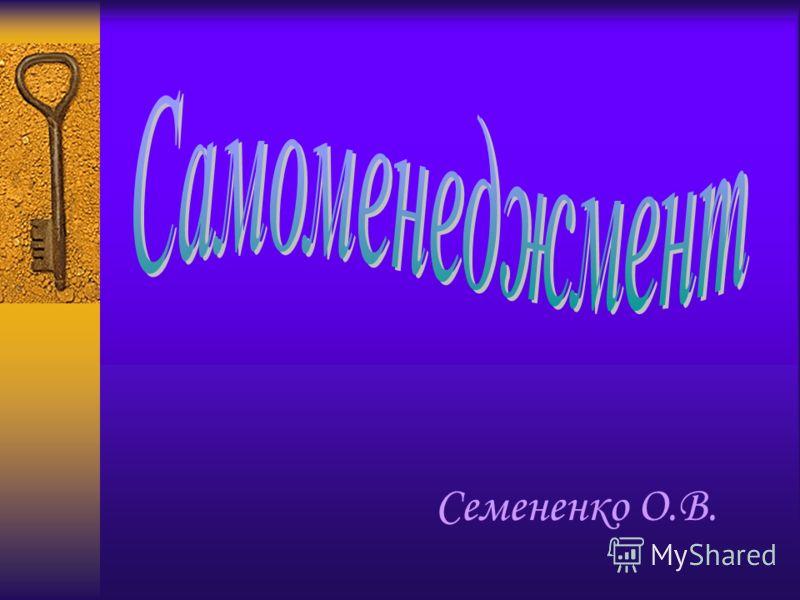 Семененко О.В.