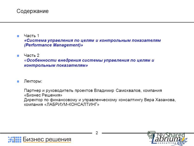 2 Содержание Часть 1 «Система управления по целям и контрольным показателям (Performance Management)» Часть 2 «Особенности внедрения системы управления по целям и контрольным показателям» Лекторы: Партнер и руководитель проектов Владимир Самохвалов,