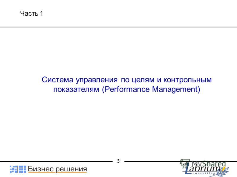 3 Часть 1 Система управления по целям и контрольным показателям (Performance Management)