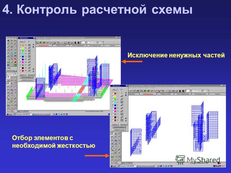 4. Контроль расчетной схемы Исключение ненужных частей Отбор элементов с необходимой жесткостью
