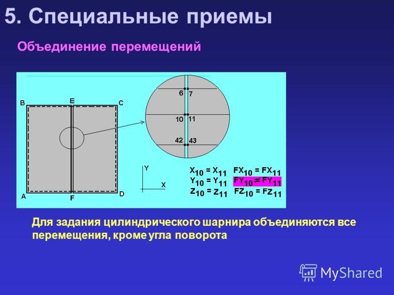 Объединение перемещений 5. Специальные приемы Для задания цилиндрического шарнира объединяются все перемещения, кроме угла поворота