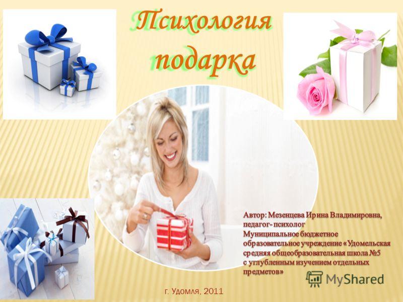 Психология подарка г. Удомля, 2011