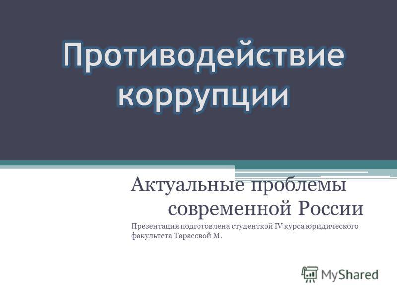 Актуальные проблемы современной России Презентация подготовлена студенткой IV курса юридического факультета Тарасовой М.