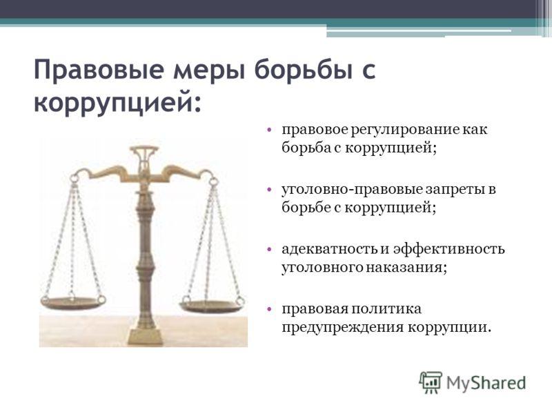 Правовые меры борьбы с коррупцией: правовое регулирование как борьба с коррупцией; уголовно-правовые запреты в борьбе с коррупцией; адекватность и эффективность уголовного наказания; правовая политика предупреждения коррупции.