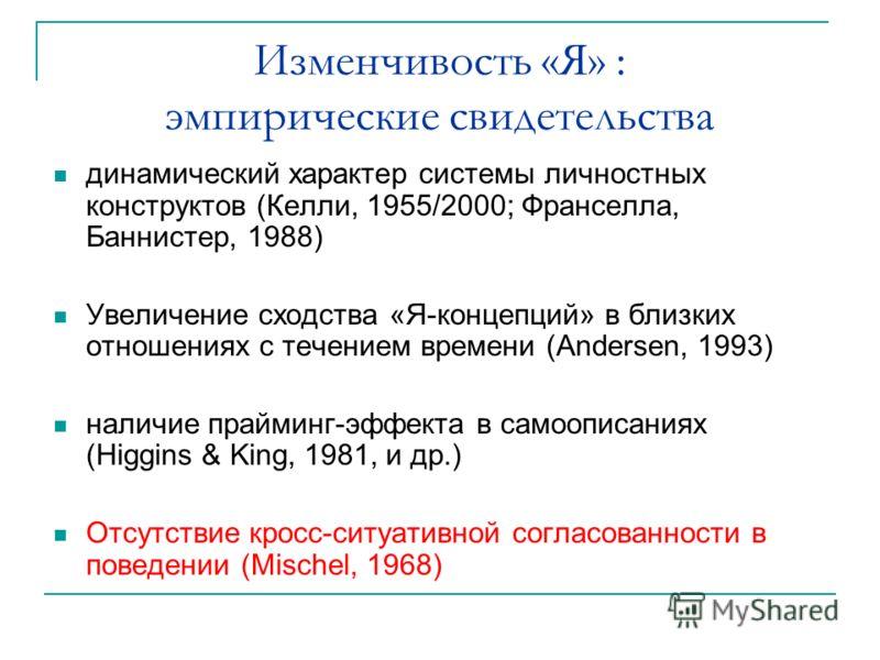 Изменчивость «Я» : эмпирические свидетельства динамический характер системы личностных конструктов (Келли, 1955/2000; Франселла, Баннистер, 1988) Увеличение сходства «Я-концепций» в близких отношениях с течением времени (Andersen, 1993) наличие прайм
