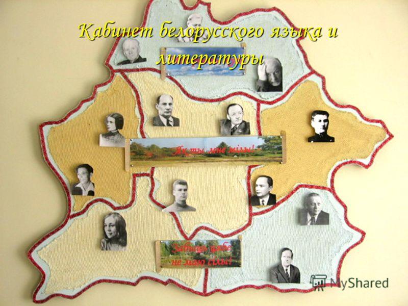 КАРТА ДУХОЎНАСЦІ Кабинет белорусского языка и литературы