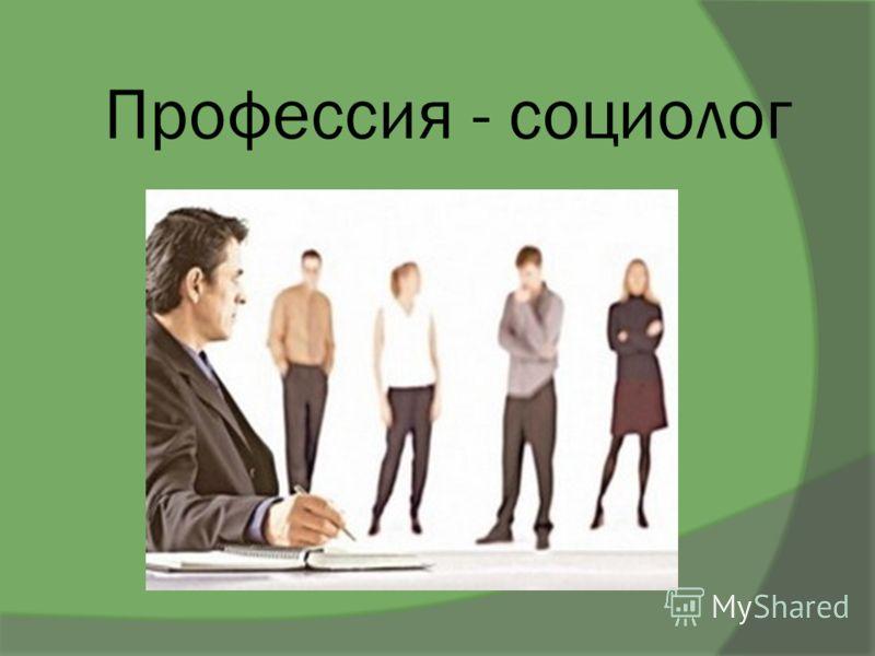 Профессия - социолог