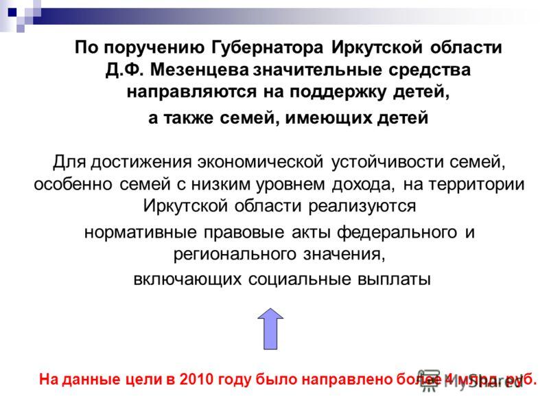По поручению Губернатора Иркутской области Д.Ф. Мезенцева значительные средства направляются на поддержку детей, а также семей, имеющих детей Для достижения экономической устойчивости семей, особенно семей с низким уровнем дохода, на территории Иркут