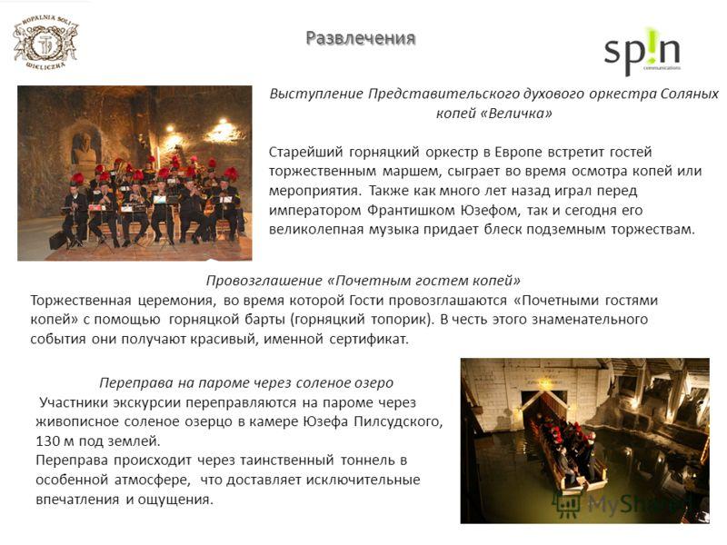 Развлечения Выступление Представительского духового оркестра Соляных копей «Величка» Старейший горняцкий оркестр в Европе встретит гостей торжественным маршем, сыграет во время осмотра копей или мероприятия. Также как много лет назад играл перед импе