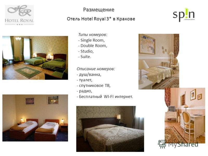 Размещение Отель Hotel Royal 3* в Кракове Типы номеров: - Single Room, - Double Room, - Studio, - Suite. Описание номеров: - душ/ванна, - туалет, - спутниковое ТВ, - радио, - Бесплатный WI-FI интернет.