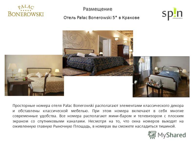 Размещение Отель Pałac Bonerowski 5* в Кракове Просторные номера отеля Pałac Bonerowski располагают элементами классического декора и обставлены классической мебелью. При этом номера включают в себя многие современные удобства. Все номера располагают