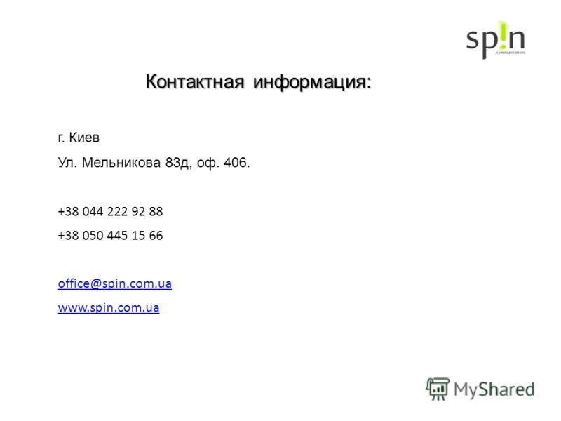 Контактная информация: г. Киев Ул. Мельникова 83д, оф. 406. +38 044 222 92 88 +38 050 445 15 66 office@spin.com.ua www.spin.com.ua