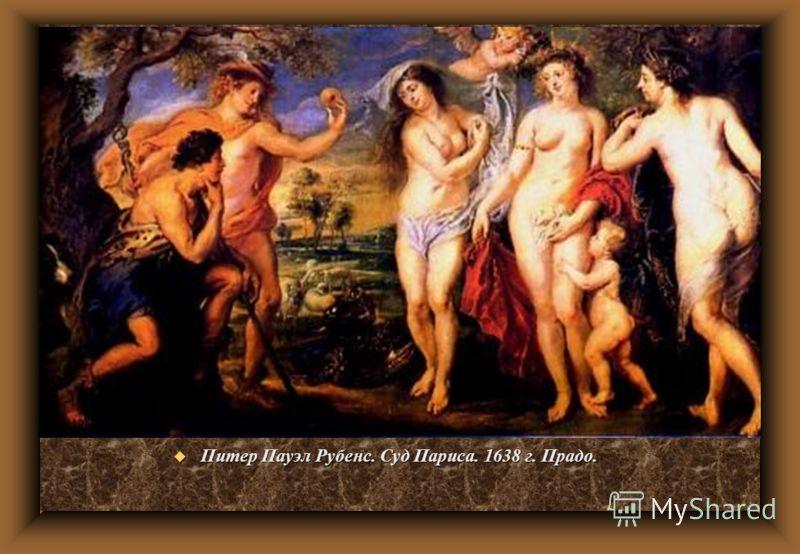 u Питер Пауэл Рубенс. Суд Париса. 1638 г. Прадо.