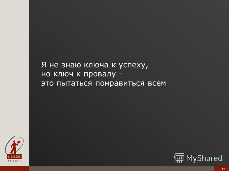 14 Я не знаю ключа к успеху, но ключ к провалу – это пытаться понравиться всем