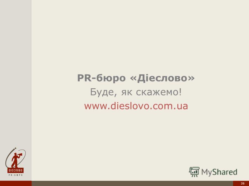 26 PR-бюро «Діеслово» Буде, як скажемо! www.dieslovo.com.ua