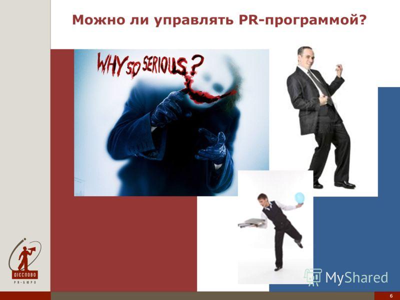 6 Можно ли управлять PR-программой?
