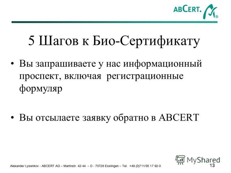 Alexander Lysenkov - ABCERT AG – Martinstr. 42-44 – D - 73728 Esslingen – Tel. +49 (0)711/35 17 92-0 13 5 Шагов к Био-Сертификату Вы запрашиваете у нас информационный проспект, включая регистрационные формуляр Вы отсылаете заявку обратно в ABCERT