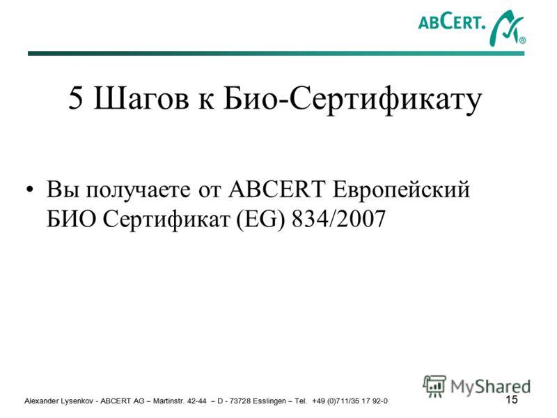 Alexander Lysenkov - ABCERT AG – Martinstr. 42-44 – D - 73728 Esslingen – Tel. +49 (0)711/35 17 92-0 15 5 Шагов к Био-Сертификату Вы получаете от ABCERT Европейский БИО Сертификат (EG) 834/2007