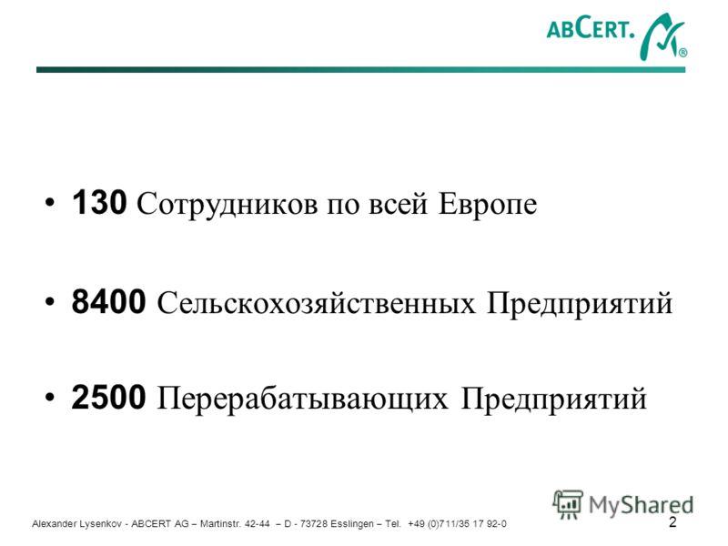 Alexander Lysenkov - ABCERT AG – Martinstr. 42-44 – D - 73728 Esslingen – Tel. +49 (0)711/35 17 92-0 2 130 Сотрудников по всей Европе 8400 Сельскохозяйственных Предприятий 2500 Перерабатывающих Предприятий