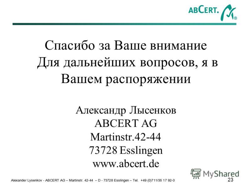 Alexander Lysenkov - ABCERT AG – Martinstr. 42-44 – D - 73728 Esslingen – Tel. +49 (0)711/35 17 92-0 23 Alexander Lysenkov - ABCERT AG – Martinstr. 42-44 – D - 73728 Esslingen – Tel. +49 (0)711/35 17 92-0 Спасибо за Ваше внимание Для дальнейших вопро