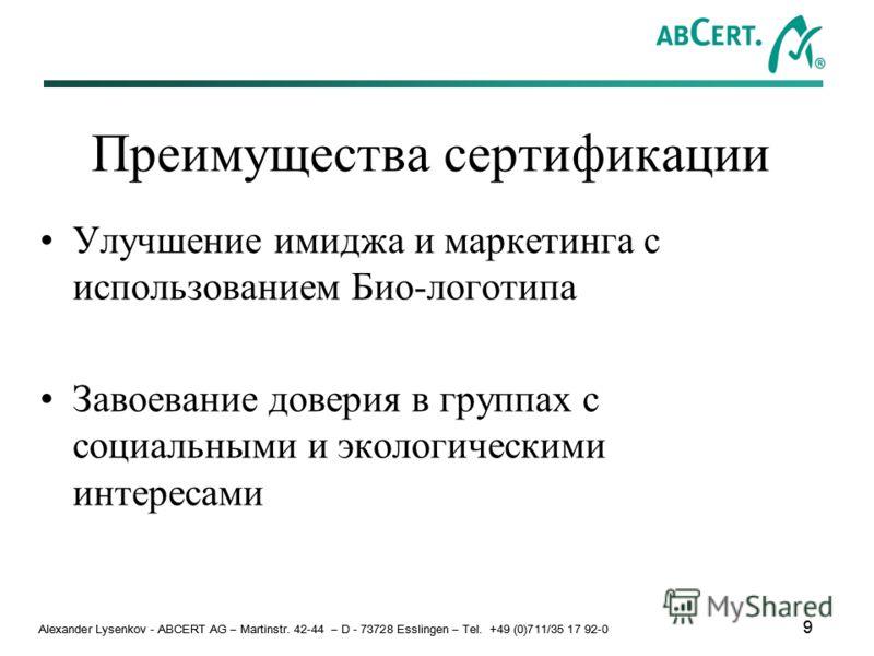 Alexander Lysenkov - ABCERT AG – Martinstr. 42-44 – D - 73728 Esslingen – Tel. +49 (0)711/35 17 92-0 9 Преимущества сертификации Улучшение имиджа и маркетинга с использованием Био-логотипа Завоевание доверия в группах с социальными и экологическими и